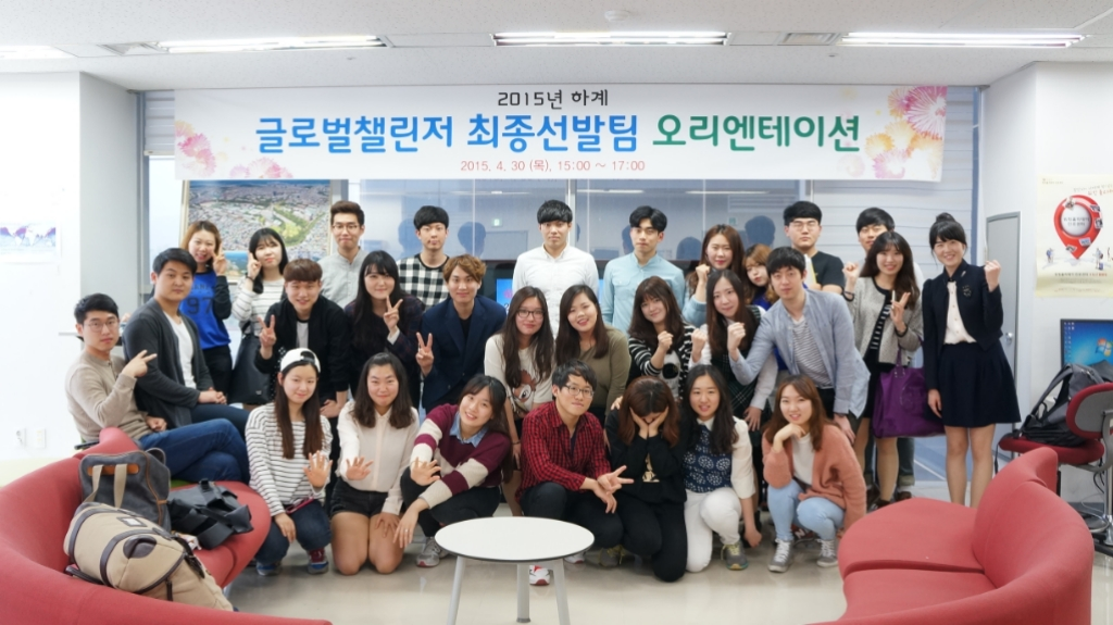 Orientation for 2015 Summer Global Challenger 관련 이미지입니다.
