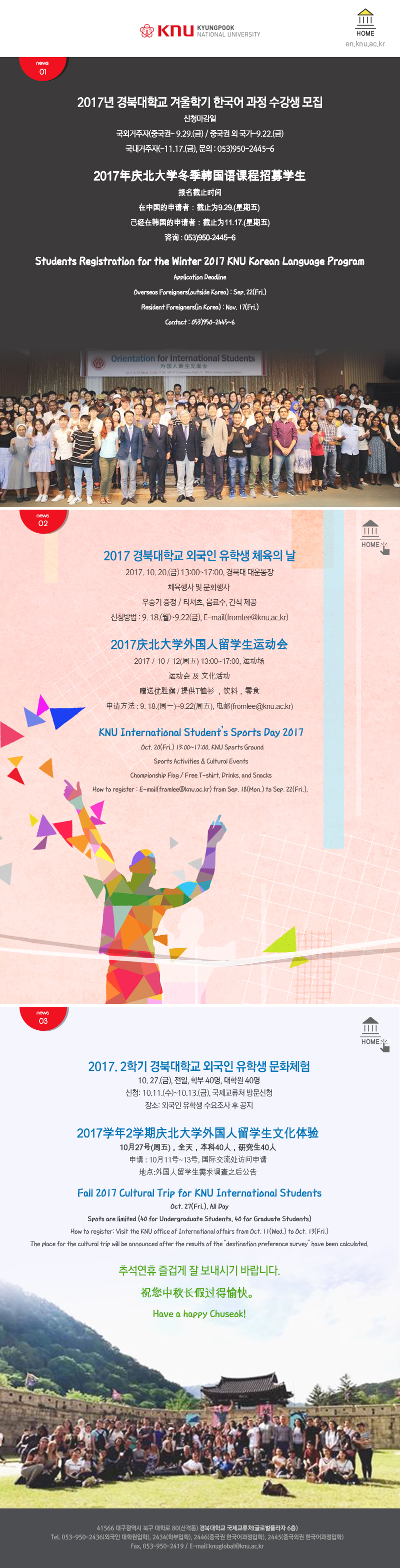 2017 KNU International Program Newsletter NO.3 관련 이미지입니다.