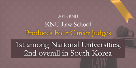 KNU Law School Produces FourCareer Judges, 1st amongNational Universities; 2nd overall in South Korea