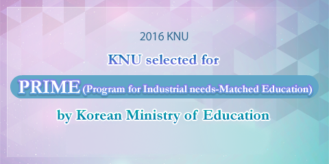 KNU selected for PRIME(Program for Industrial needs-Matched Education) project by Korean Ministry of Education