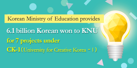 Korean Ministry of Education provides 6.1 billion Korean won to KNU for 7 projects under CK-1(University for Creative Korea -Ⅰ)