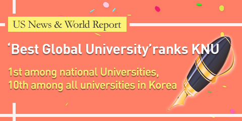 US News & World Report'Best Global University'ranks KNU at 1st among national Universities, 10th among all universities in Korea