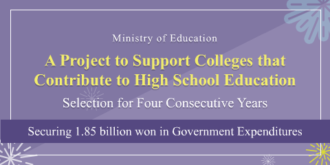 Ministry of Education A Project to Support Colleges that Contribute to High School Education Selection for Four Consecutive Years Securing 1.85 billion won in Government Expenditures