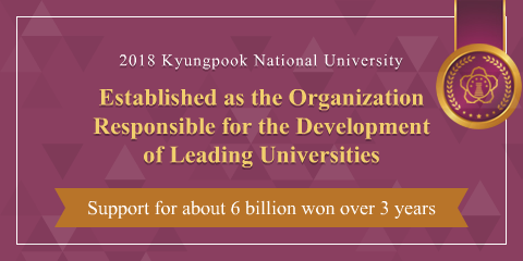 2018 Kyungpook National University Established as the Organization Responsible for the Development of Leading Universities Support for about 6 billion won over 3 years